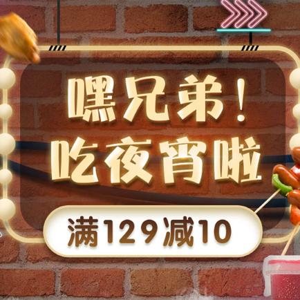 促销活动:京东商城夜宵大放送 领券满129减10