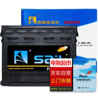 风帆(Sail)免维护汽车电瓶 L2-400/6-QW-60 雪铁龙富康/凯旋/世嘉电瓶蓄电池 以旧换新 388元