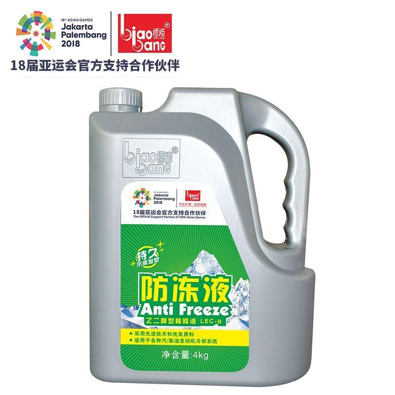 标榜防冻液汽车冷却液水箱宝红色绿色冷冻液四季通用防冻液4公斤 14.8元