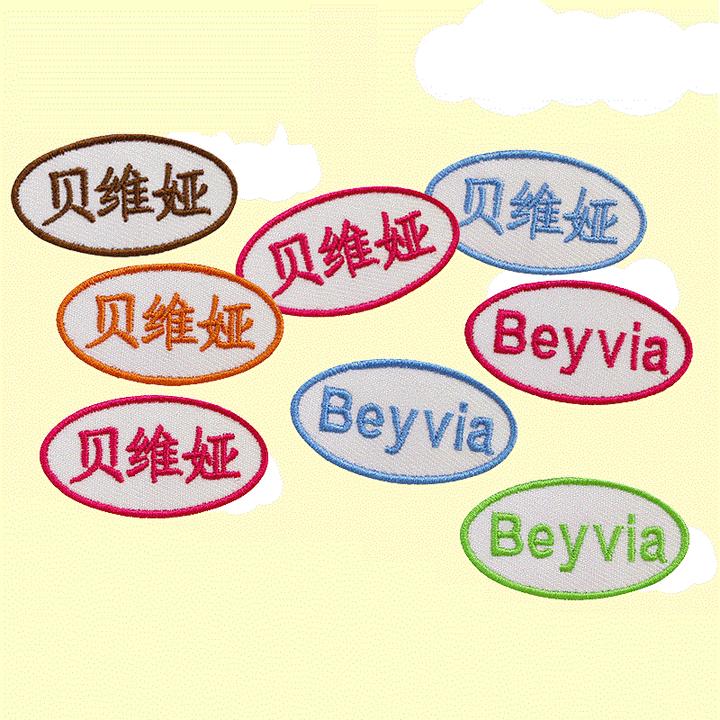 贝维娅 儿童定制姓名贴 椭圆名字 10片装 3.3元包邮