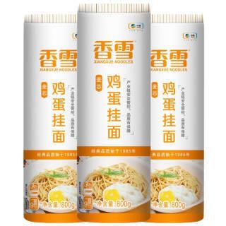 香雪 麦芯鸡蛋面 面条 挂面 中粮出品 (套装)(新老包装随机发货)800g*3 14.9元