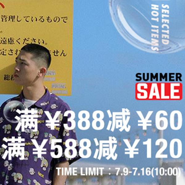 促销活动:有货热夏型品甄选 满388减60