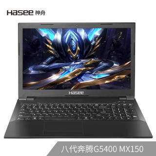 Hasee 神舟 战神K650D-G4D5 15.6英寸游戏笔记本电脑(G5400、4GB、256GB、MX150) 2568元