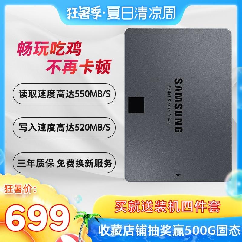 SAMSUNG 三星 860 QVO SATA固态硬盘 1TB 699元