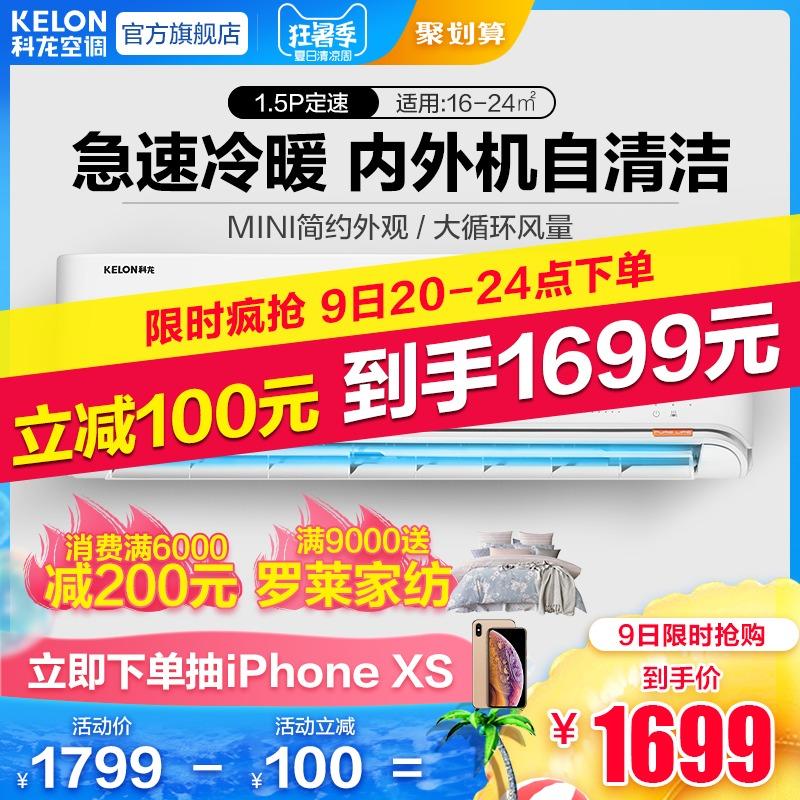 ¥1649包邮 14日0点:KELON 科龙 KFR-35GW/ERQWN3(1L04) 1.5匹 壁挂式空调