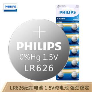 飞利浦(PHILIPS)LR626纽扣电池1.5V碱性 10粒装 通用SR626SW/LR66/AG4/177/377 适用于手表/汽车遥控器等 9.9元