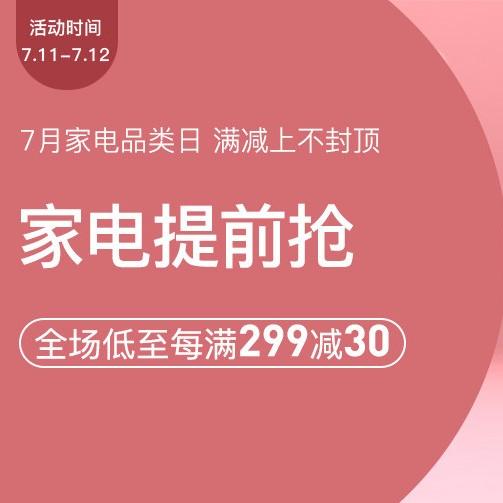 促销活动:网易考拉7月家电品类日家电会场 每满299减30