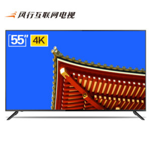 13日16点: 风行电视 N55 55英寸 4K 液晶电视 1399元包邮