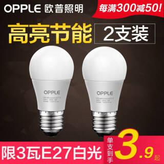 欧普照明(OPPLE) led灯3瓦E27白光2只装 *2件 7.6元(合3.8元/件)