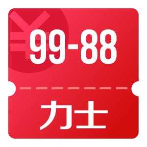 京东优惠券 整点抢力士99-88优惠券 16/20/22点秒杀