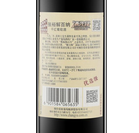 张裕 解百纳干红葡萄酒750ml*6瓶 538元包邮