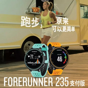 Garmin 佳明 Forerunner 235 GPS 智能运动手表 支付版 黑色 3.6折 直邮中国 ¥996.61