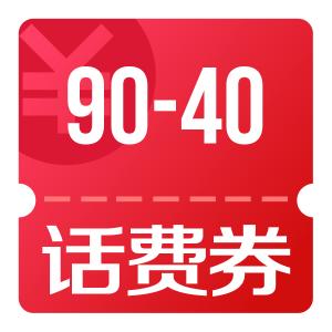 京东优惠券 整点领90-40、90-2话费券 49-2话费支付券