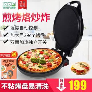 XGP 面面俱到 电饼铛 家用双面加热煎饼锅薄饼机  券后99元
