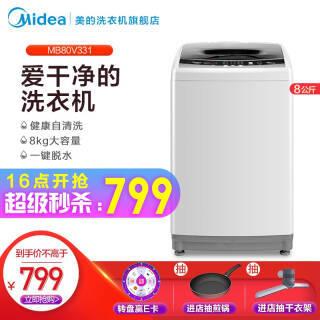 美的(Midea) MB80V331 波轮洗衣机 8KG 799元
