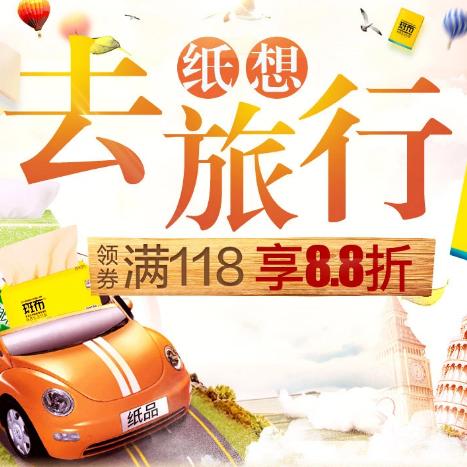 促销活动:京东商城纸想去旅行 领券满188享88折