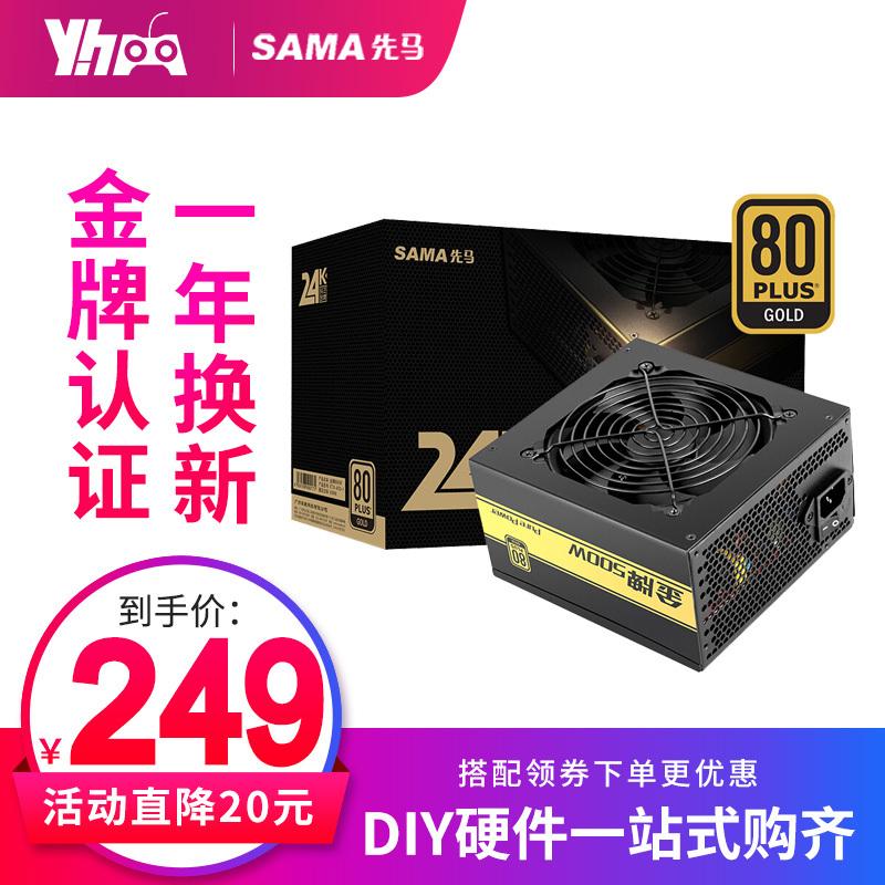 SAMA 先马 金牌 500W 电源 249元