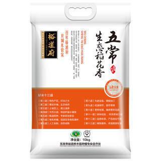 裕道府 稻花香大米 生态种植 东北大米 五常香米 10kg 2017新米 *2件 244.8元(合122.4元/件)