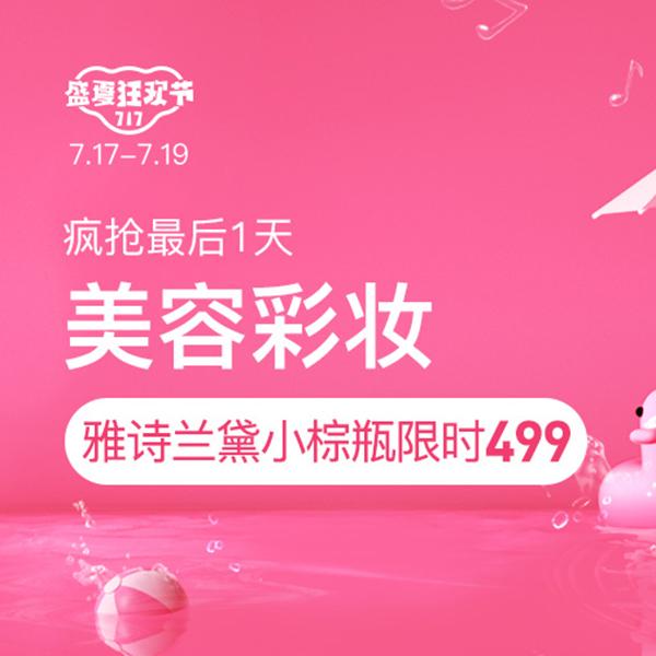 促销活动:网易考拉717盛夏狂欢节美妆会场 爆款直降
