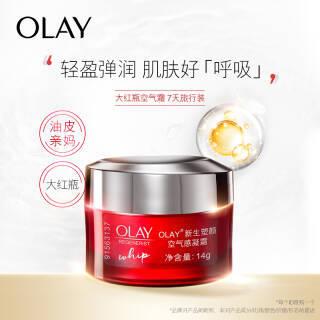 玉兰油(OLAY) 新生塑颜空气感凝霜 14g 19.9元
