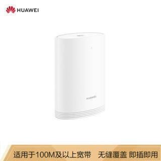 华为(HUAWEI)路由器Q2 Pro子路由/哪里信号不好插哪里/千兆电力线传输/即插即用(需搭配华为Q2系列使用) 279元