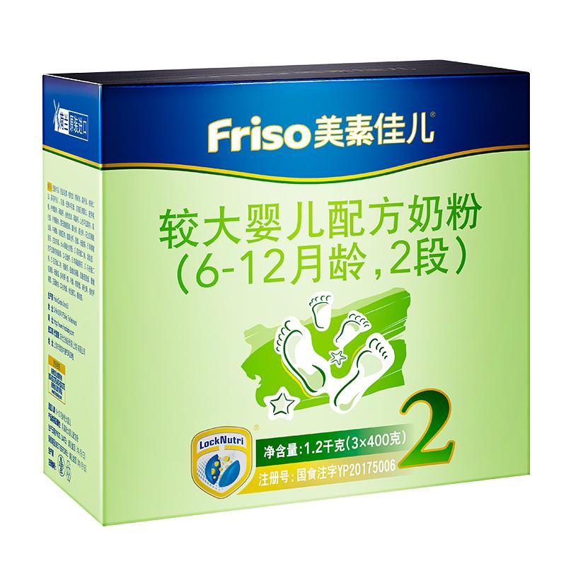 Friso 美素佳儿 金装 婴幼儿配方奶粉 2段 6-12个月 1200g 176元包邮(需用券)