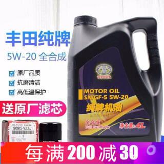 丰田(TOYOTA) 5W-20 4L机油 *2件 346元(合173元/件)