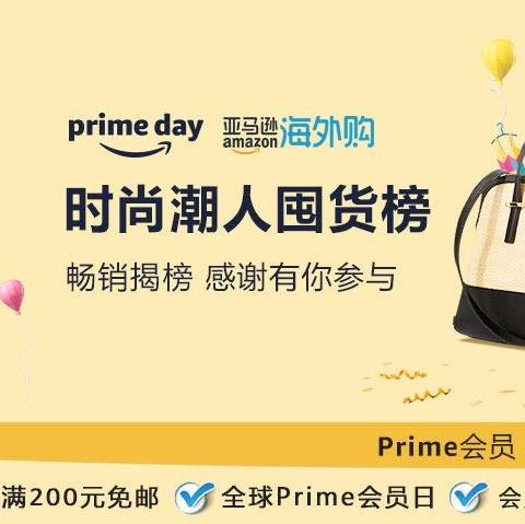促销活动:亚马逊海外购prime day 时尚潮人囤货榜 爆款直降