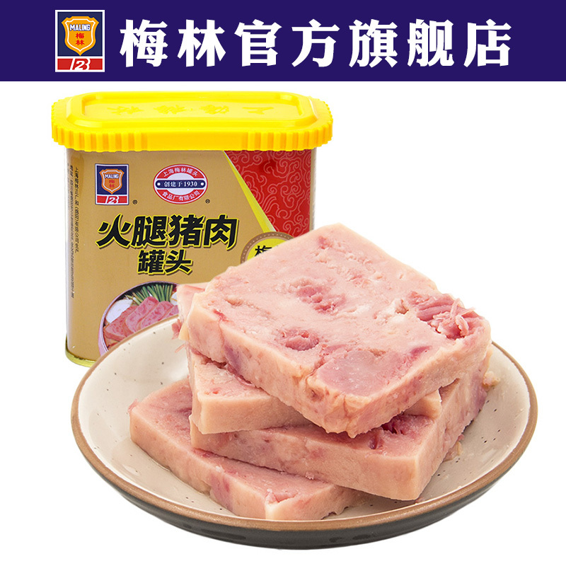 午餐肉上海梅林金罐猪肉火腿户外即食品火锅早餐煎饼正品340g罐头 28.9元
