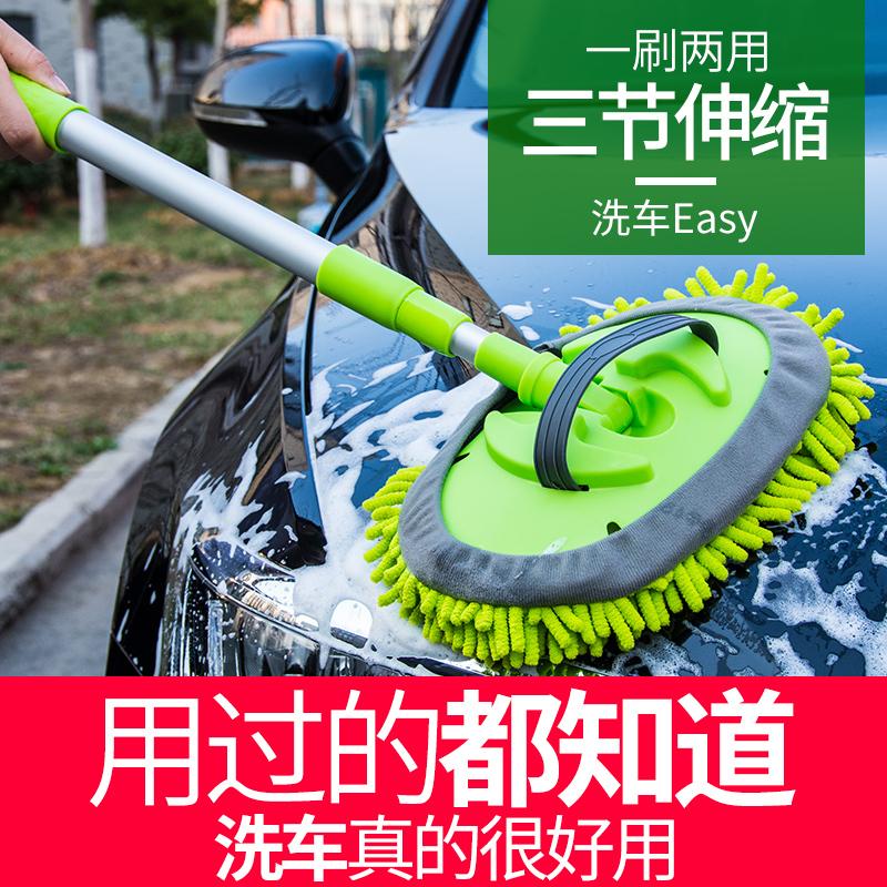 洗车拖把专用刷车刷子软毛长柄伸缩非纯棉不伤汽车用擦车冼车工具 9.9元
