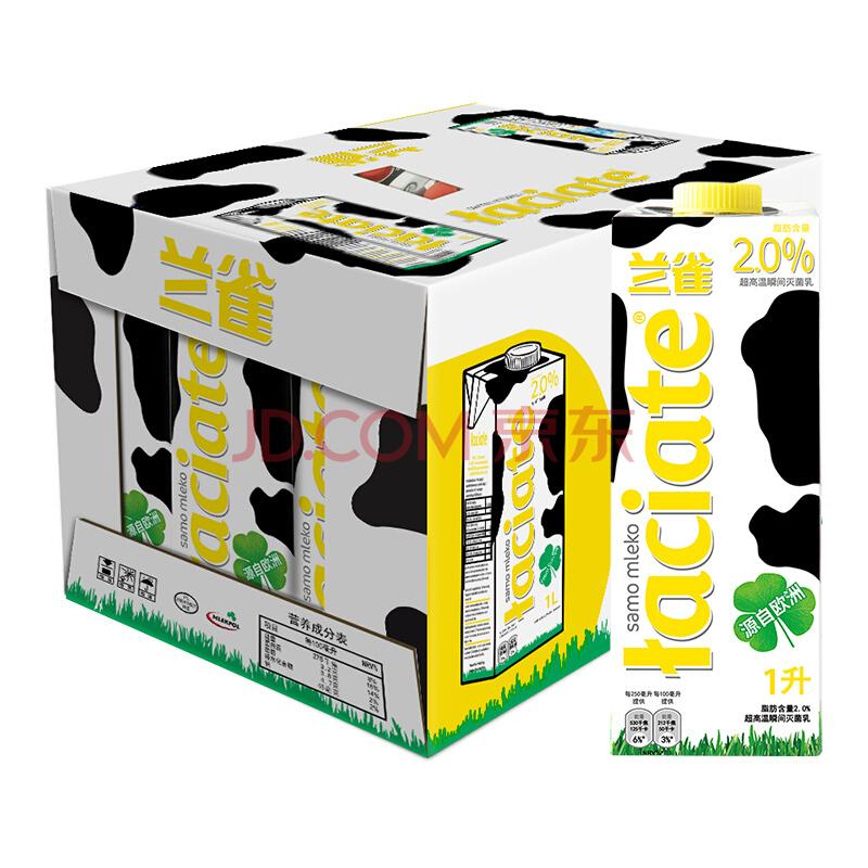 Laciate 兰雀 经典系列 低脂纯牛奶 1L*12盒 *3件 187元