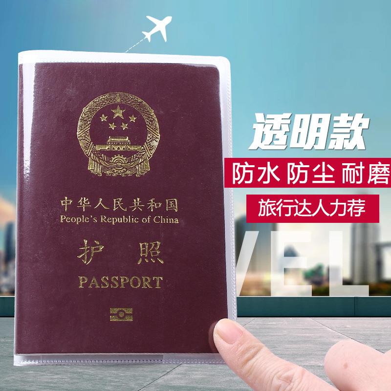 Yaqin 雅琴 护照证件保护套 5个 4.8元