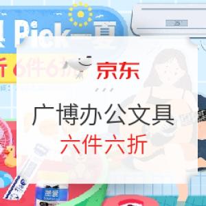 促销活动: 京东 广博办公文具 夏日钜惠 4件7折,6件6折
