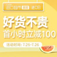 25日0点、促销活动: 天猫国际官方直营 7.25进口日 0点首小时立减100元