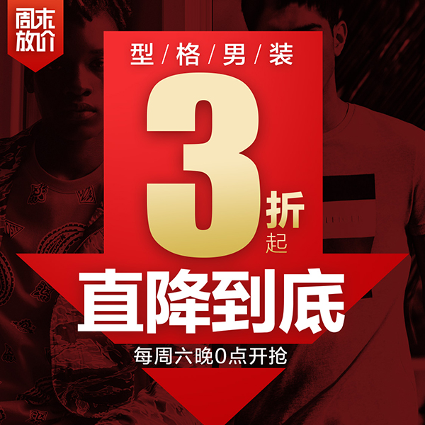 促销活动:京东型格男装周末放价 3折起直降到底
