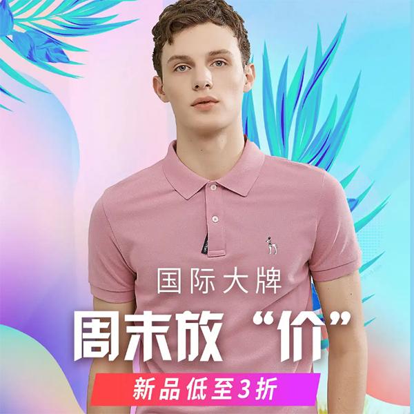 促销活动:京东男装国际大牌周末放价 新品低至3折