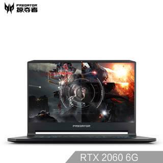 掠夺者Predator 刀锋500 RTX2060 6G 144Hz 3ms 15.6英寸微边框轻薄电竞游戏笔记本电脑 i7-8750H 16G 512G 13666元