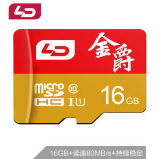 和诺(LD)16GB TF(micro-SD)存储卡U1C10金爵红金版读取80MB/S 音箱点读机行车记录仪监控摄像手机内存卡 17.9元