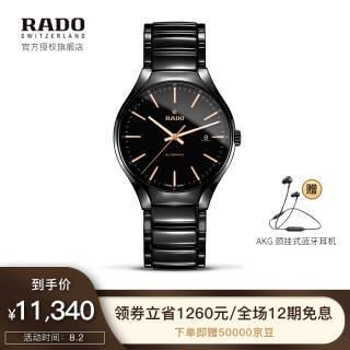 RADO瑞士雷达手表 真系列男士高科技陶瓷表带情侣机械手表R27056162 11310元