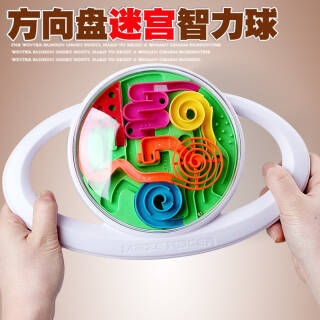 3D立体幻智球智力开发 方向盘迷宫球  券后29.9元