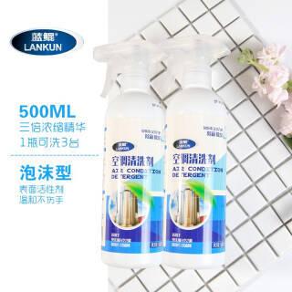 蓝鲲(LANKUN)洗空调清洁清洗剂家用挂壁立柜车载空调泡沫型抑菌免拆洗 每瓶500ML 2瓶装 *4件 75.92元(合18.98元/件)
