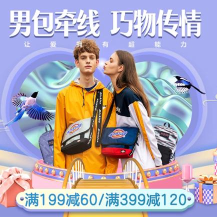 促销活动:京东七夕节男包会场 满199减60