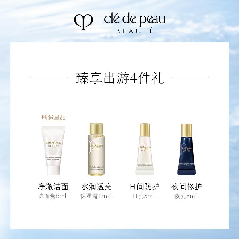 Cle de Peau BEAUTE 肌肤之钥 沁肌紧肤蜜控油保湿精华液 B 170ml 760元
