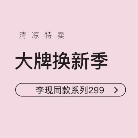 促销活动:网易考拉大牌焕新季 李现同款系列299
