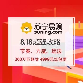 苏宁易购 苏宁818发烧购物节超强攻略 瓜分200万无敌券 4999元红包雨狂降