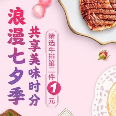 促销活动:京东浪漫七夕季共享美味时分生鲜会场 精选牛排第二件1元