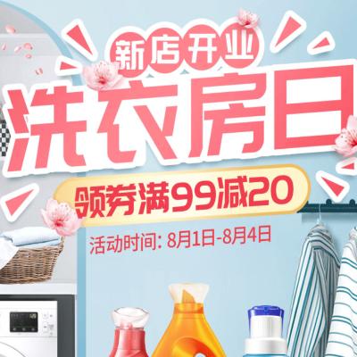 促销活动:京东超市洗衣房日衣物清洁特惠专场 领劵满99减20