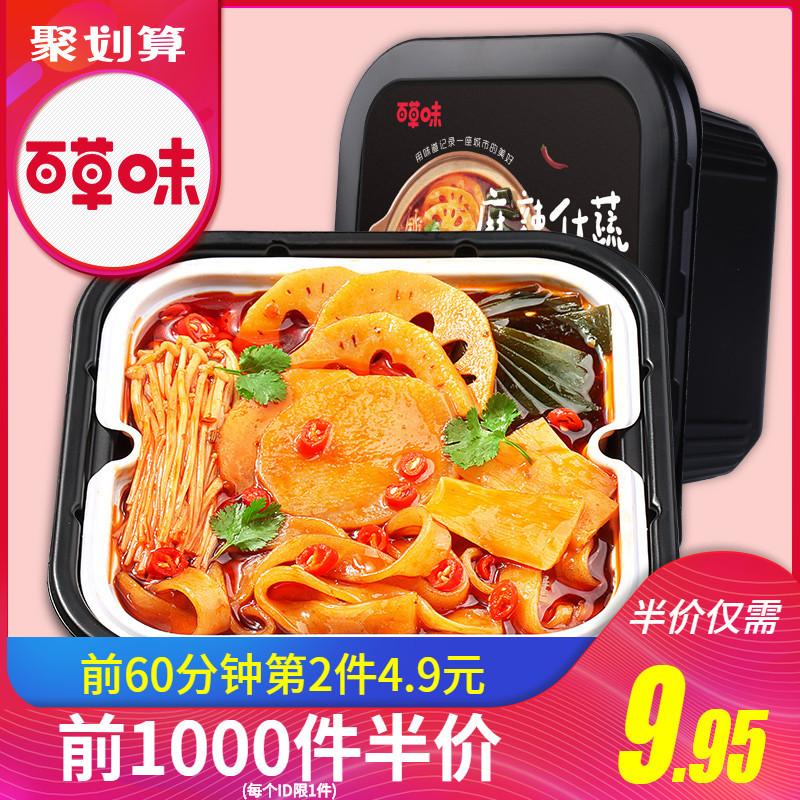 10点开始: 百草味 麻辣什蔬火锅 350g 9.95元包邮 (前2000件)