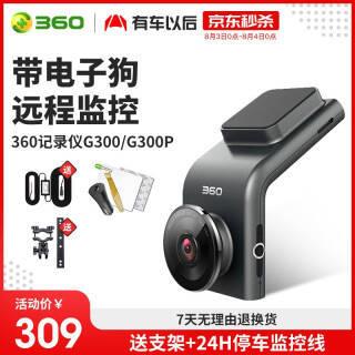 360 G300 隐藏式 行车记录仪 送支架+降压线 299元