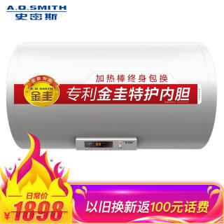 史密斯(A.O.SMITH) BR50 电热水器 50L 1698元